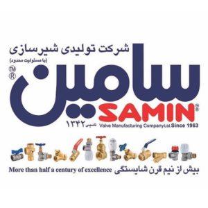 قیمت شیر آلات سامین