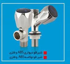 خرید شیر قو دیواری رفیع نوین