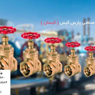 خرید شیر فلکه کیز ایران
