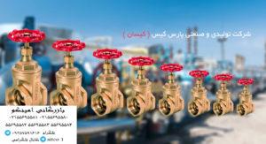 قیمت شیر فلکه کشویی کیز ایران