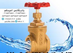 فروش شیر فلکه کیز ایران
