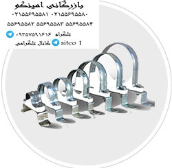 خرید بست پایه دار اصفهان