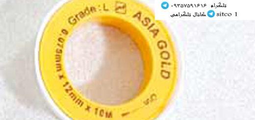 فروش نوار تفلون آسیا طلایی