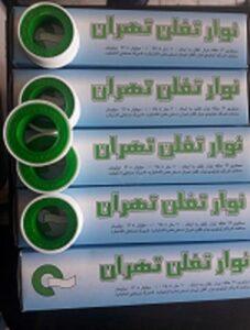 نوار تفلون تهران قیمت