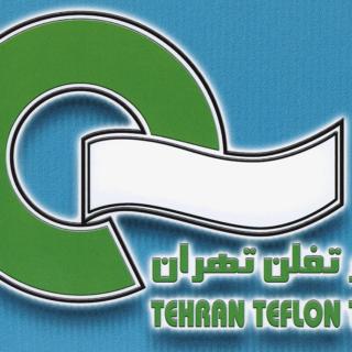 نوار تفلون تهران سبز